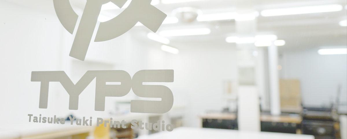 版画工房TYPS